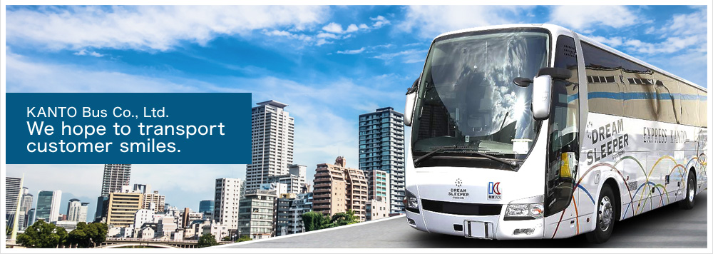 KANTO Bus Co., Ltd. We hope to transport customer smiles.